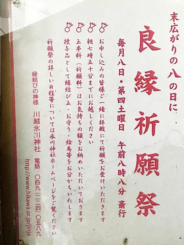 縁結び玉で有名な川越氷川神社には面白いおみくじや可愛いお守りが沢山